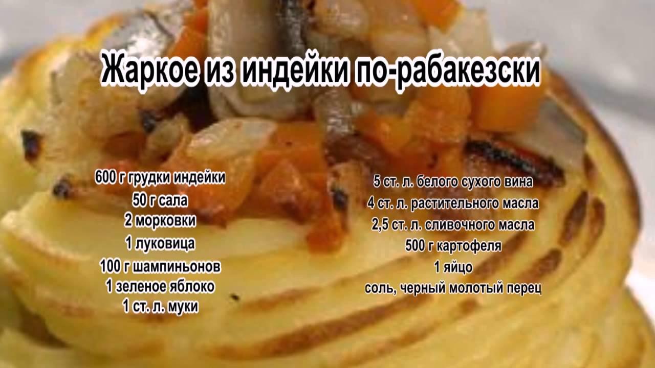 Рецепт индейки пошаговый с