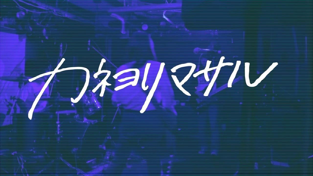 カネヨリマサル - 全曲トレイラー映像を公開 1stミニアルバム 新譜「かけがえなくなりたい」2019年10月23日発売予定 thm Music info Clip