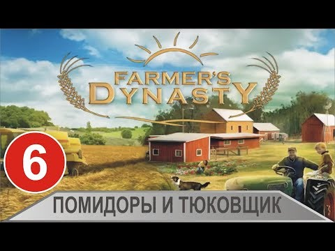 Farmer's Dynasty - Помидоры и тюковщик #1