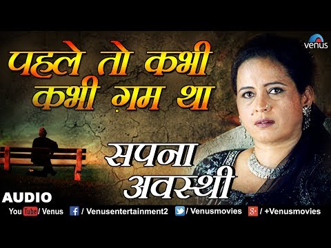 पहले ताे कभी कभी ग़म था   Pehle To Kabhi Kabhi   Sapna Awasthi   Hindi Love Sad Song 2017