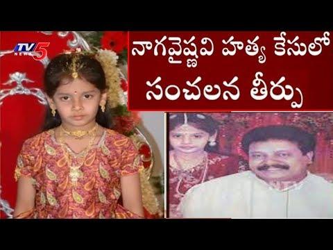 నాగవైష్ణవి కేసులో సంచలన తీర్పు..! | Naga Vaishnavi Case Final Judgement | TV5 News