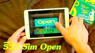 SIM OPEN  รีวิวการใช้งานจริง คุ้มค่าทั้งโทรทั้งเน็ต