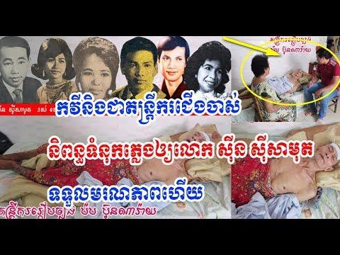 តន្រ្តីករជើងចាស់និពន្ធទំនុកភ្លេងលោកស៊ីនស៊ីសាមុតទទួលមរណភាព, news 1st, breaking news, Cambodia Daily24