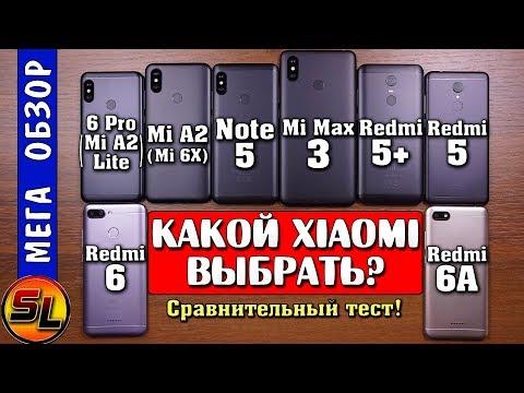 Какой Xiaomi выбрать в 2018? Mi Max 3, Note 5, Mi A2 (Mi 6X), Redmi 6 pro, 6, 6A, 5+, 5? Что лучше?!