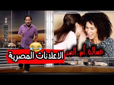 #نشاز HD - الإعلانات المصرية (ام العبد)