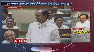 Telangana CM KCR To Start New Ruling After Municipal Elections
