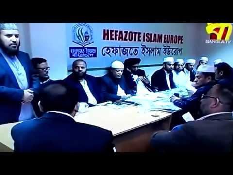 PRESS CONFERENCE ORG. BY HEFAZAT EUROPE NEWS ON BANGLA TV UK