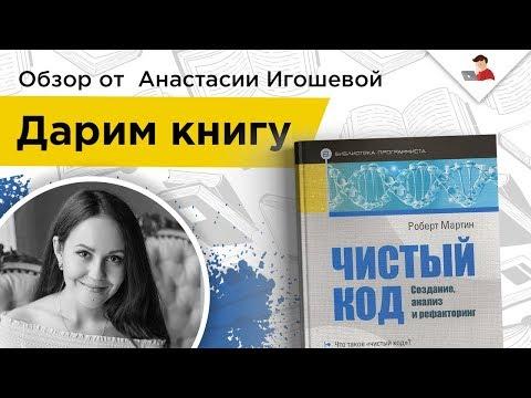 #tolevelup 9 — Дарим книгу! «Чистый код»
