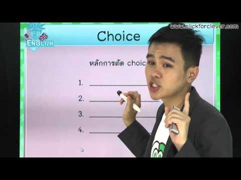 ภาษาอังกฤษ ตอน Reading Comprehension BY Cheng