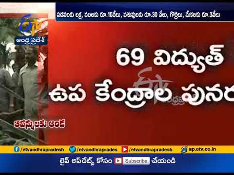 TITLI Cyclone | CM Chandrababu Announces Financial Assistance