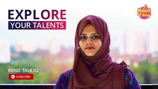 Find your talents and explore it | നിങ്ങളിലെ കഴിവുകളെ കണ്ടെത്തൂ. I Beniz Talk 02