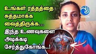 உங்கள் ரத்தத்தை சுத்தமாக்க இந்த உணவுகளையெல்லாம் அடிக்கடி சேர்த்துகோங்க..!! – Tamil TV