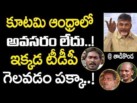 కూటమి ఆంధ్రాలో అవసరం లేదు..! Tadikonda Public Talk |AP Political Survey | Chandra Babu, Jagan, Pavan