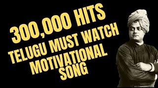 Vivekananda - Swami Vivekananda - Telugu Inspirational Song 2 - Motivational Must Watch