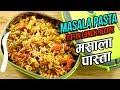 Indian Style Pasta Recipe In Hindi   मसाला पास्ता   Spicy Masala Pasta   Tiffin Recipes   Ruchi