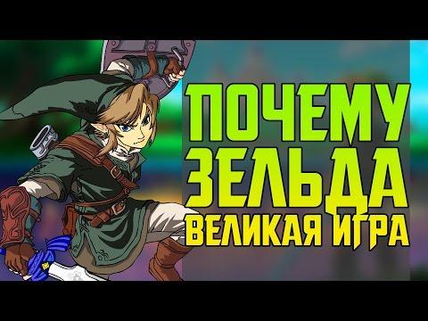 ПОЧЕМУ THE LEGEND OF ZELDA ВЕЛИКАЯ ИГРА