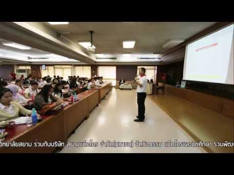 Siamu กิจกรรม แม็คโครและนักศึกษา ร่วมพัฒนาร้านค้าปลีกท้องถิ่น ประจำปี 2557
