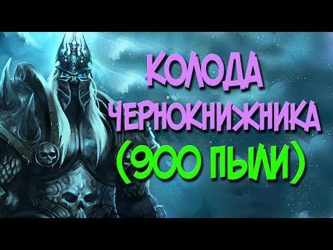 Король Лич - дешевая колода Чернокнижника (900 пыли)