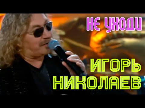 Игорь Николаев Не уходи ПРЕМЬЕРА ПЕСНИ // Жара в Вегасе 14.05.2017