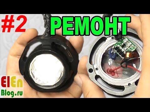 Ремонт светодиодных ламп видео