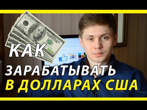 Как быстро заработать деньги украина