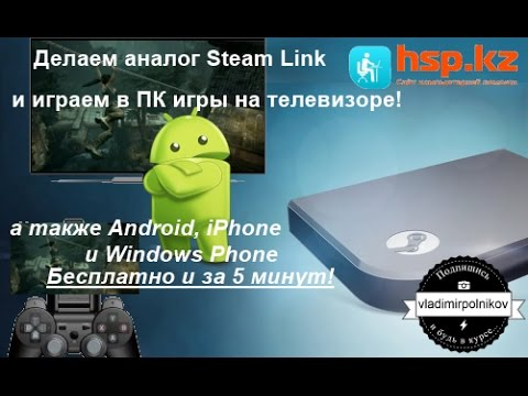 Steam Link своими руками! - Free PHP Video Script Demo