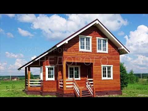 Как построитесь дом из бруса недорого