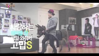 [SBS RROOMATE] 룸메이트 43화 '우리는 당나귀S'