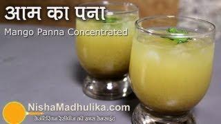 Aam Ka Panna Concentrate - Mango Panna Concentrated recipe