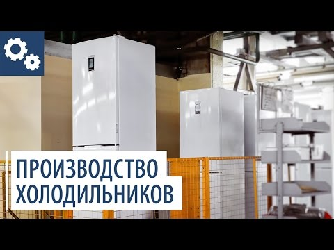 Экскурсия по производству холодильников ATLANT