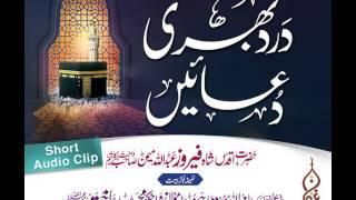 Dard Bhari Duaen of Hazrat Maulana Shah Hakeem Akhtar Sahab (R.A)