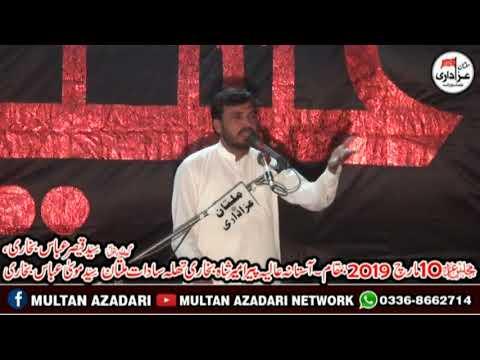 Zakir Baqir Raza Sadique I Majlis 10 March 2019 I