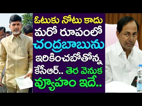 CM KCR Plan On CM Chandrababu | Telangana News | TRS| TDP| Congress| Take One Media