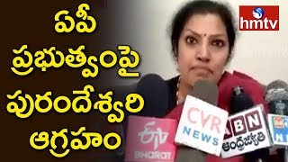 BJP Leader Purandeswari Angry on AP Government  | hmtv