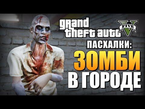 GTA 5 - ЗОМБИ В ГОРОДЕ! (Пасхалки)