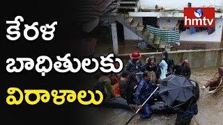 కేరళ బాధితులకు విరాళాలు..! Live Updates From Ravindra Bharathi  |  hmtv