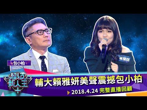 台綜-超級新人王+ EP10-20180424 輔大賴雅妍美聲震撼包小柏