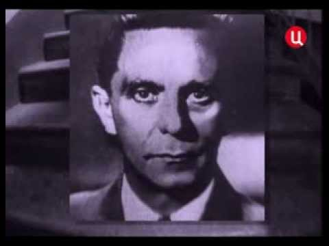 Йозеф Геббельс. Особая папка
