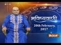 Bhavishyavani | 20th February, 2017- Video
