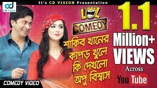 Download শাকিব খানের কাপড় খুলে কি দেখলো অপু বিশ্বাস | Funny Video Clip | Shakib Khan, Apu & More | CD Vision 3Gp Mp4
