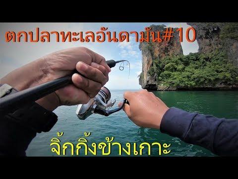 ตกปลาทะเลอันดามัน#10 ปลากระมงพร้าว ปลาอินทรีย์ Fishing & Hand Line Fishing @Andaman Sea