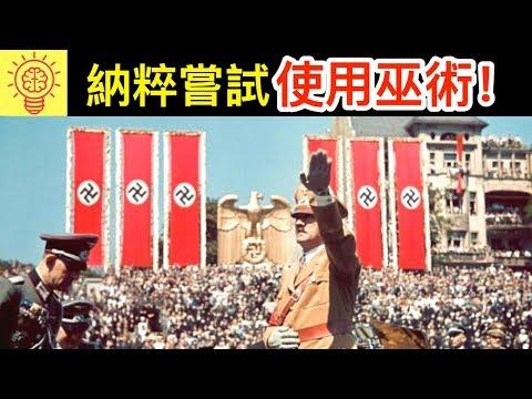 10個納粹曾使用的【超能力或巫術】!希特勒黑科技曝光!
