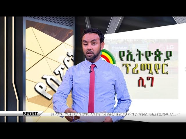 Ethiopia: Latest Sports News, Dec. 15/2017 - ENN Sport