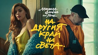 Михаела Филева feat. NDOE - На другия край на света