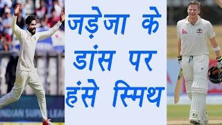 Ravindra Jadeja imitates Steve Smith in funny way during Pune Test Match | वनइंडिया हिंदी