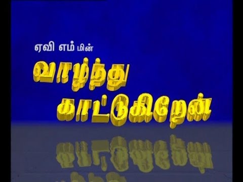 Vazhnthu Kaatukiren serial - Title Song