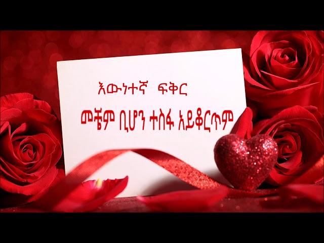Ethiopian true love story