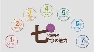 【岡山県和気町】 和気に住みたくなる七つの理由(わけ)