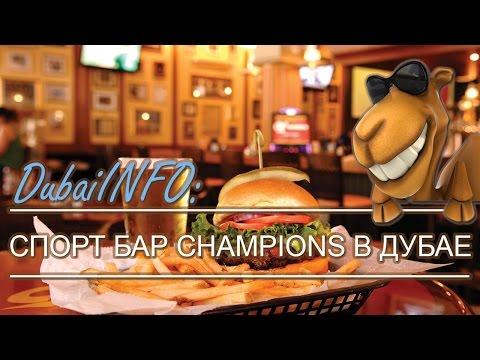 Спорт бар Champions в Дубае (Champions Sports Bar)
