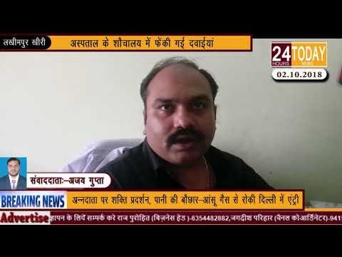 24hrstoday Breaking News:-अस्पताल के शौचालय में फेंकी गई दवाईयांReport by Ajay Gupta
